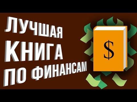 Книги по финансовой грамотности. Лучшие книги по финансам. Сам себе финансист Анастасия Тарасова.