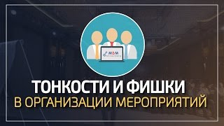 Тонкости и фишки в организации мероприятий | MBM Артем Нестеренко(, 2016-03-19T07:25:14.000Z)