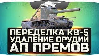 Удаление орудий в WoT ● Как будут менять КВ-5? ● Новый ап премов