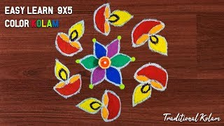 9X5 Easy to Learn Festival kolam with color | Traditional Kolam | by Tamil and Sangeetha