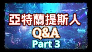 【亞特蘭提斯】亞特蘭提斯人轉世的Q&A Part 3,外星人就是我們的上帝嗎?伏羲和女媧也是蜥蜴人嗎?HenHenTV奇異世界 47