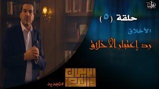برنامج الإيمان والعصر الحلقة 5