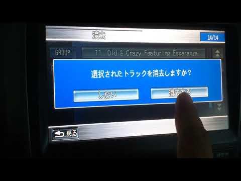 How to delete song or album in Honda Stream internavi oem player SC
