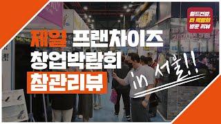 이시국 프랜차이즈창업박람회 가봅니다 I 타박람회 리뷰