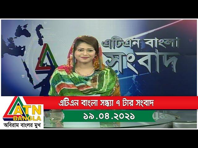 এটিএন বাংলা সন্ধ্যা ৭ টার সংবাদ । 19.04.2021 | ATN Bangla News