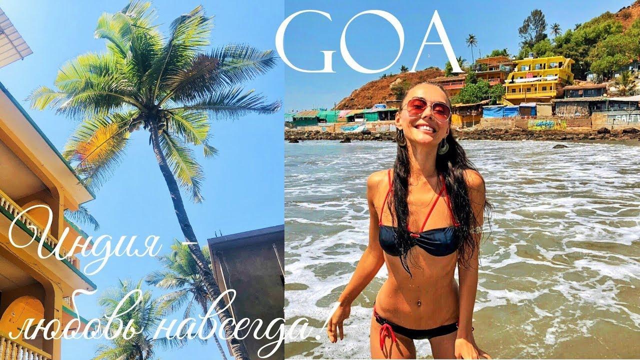 Райский Гоа Индия | Как живет Арамболь | Цены на жилье | Аренда байка | Чудеса и многое другое