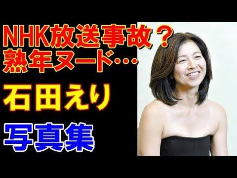 NHKが放送事故? 熟年ヌード… 56歳「石田えり」写真集を放送した瞬間