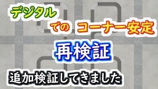 【ミニ四駆 超速GP】デジタルでのコーナー安定再検証のサムネイル