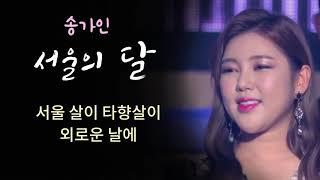 송가인 서울의 달 (가사포함)