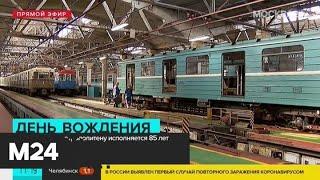 Московский метрополитен отмечает 85 лет со дня открытия - Москва 24