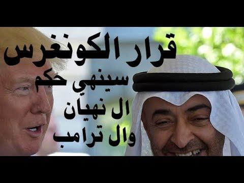 د.أسامة فوزي # 775- قريبا سقوط اسرتي ال نهيان وال ترامب ...لهذه الاسباب