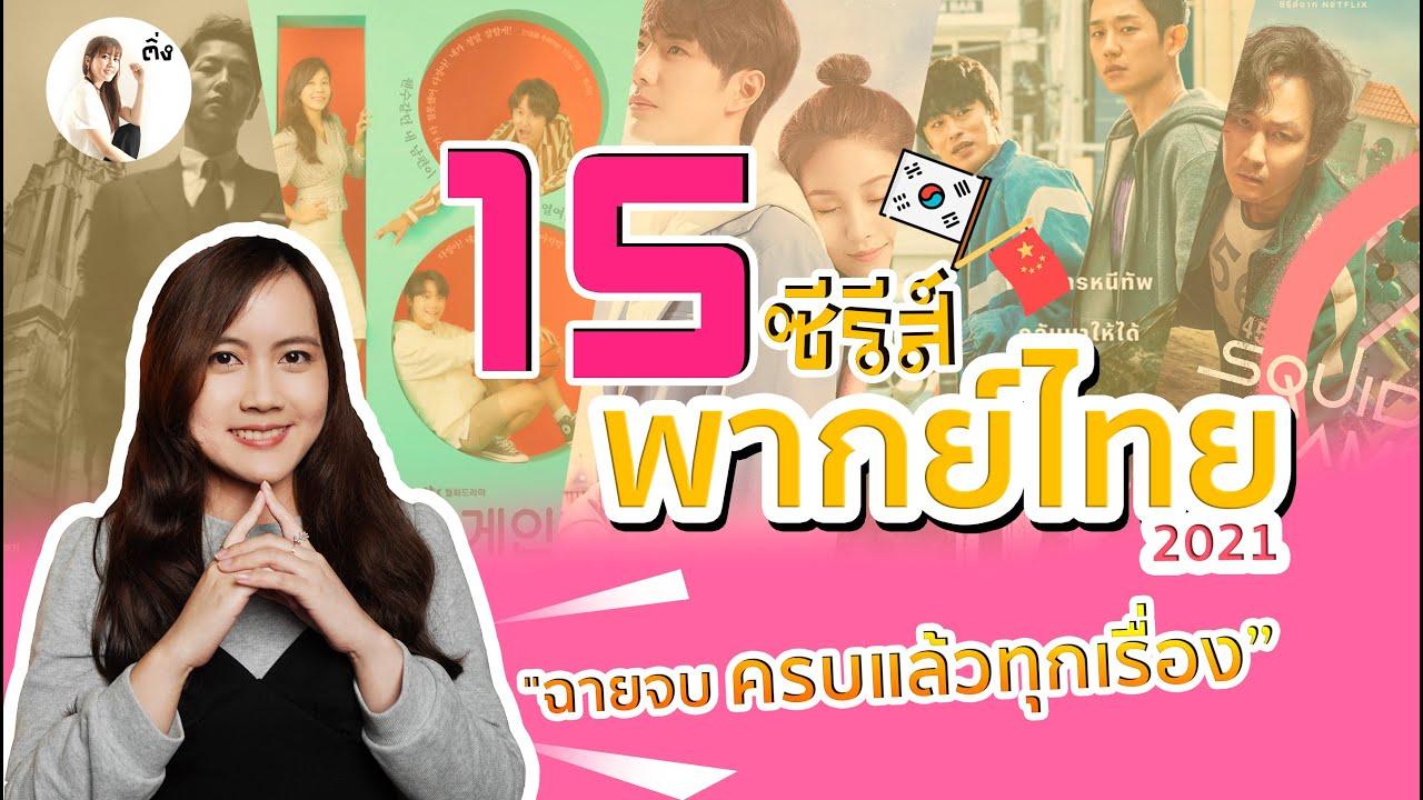 อัพเดต 15 ซีรีส์พากย์ไทย ครึ่งปีหลัง 2021 | ติ่งรีวิว