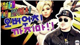 [데프콘TV] 생방송 채팅창을 마비시킨 오버워치 꿀잼토크!  역시!! 입담!!