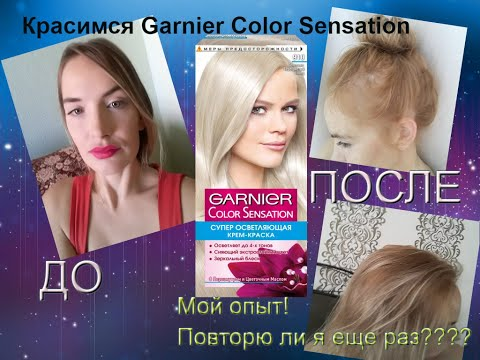КРАСИМСЯ ДОМА\КРАСКА Garnier Color Sensation\САМА СЕБЯ ПОКРАСИЛА