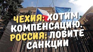 Чехия: хотим компенсацию. Россия: ловите санкции.