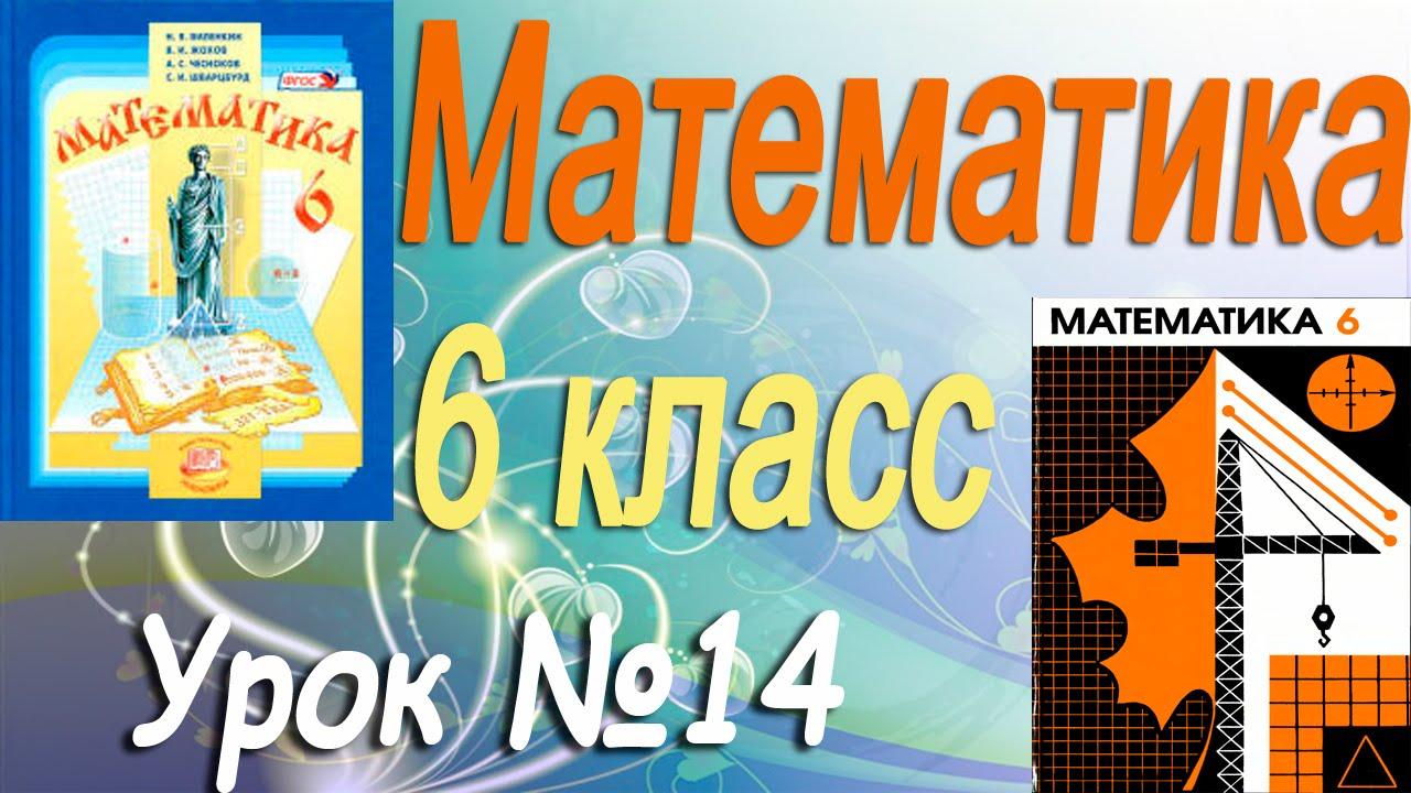 Математика 6 класс. Урок 14. Простые и составные числа. Решение №№ 115,116,117,118,119,120
