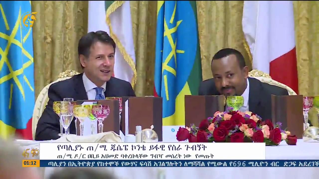 Italian PM Giuseppe Conte Visits Ethiopia - የጣሊያኑ ጠቅላይ ሚኒስትር ጁሴፔ ኮንቴ የኢትዮጵያ ጉብኝት