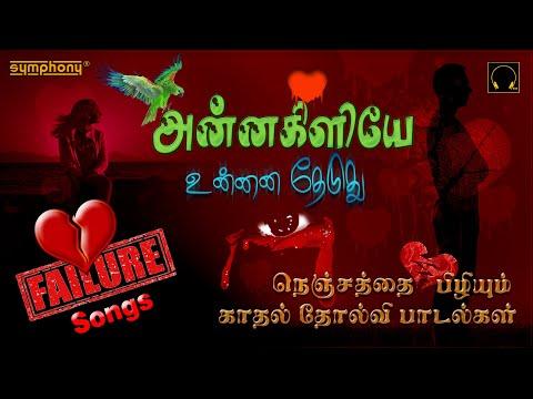 அன்னக்கிளியே உன்னை தேடுது  காதல் தோல்வி சோக பாடல்கள்  Annakilye Unnai Theduthu Love Failure Songs
