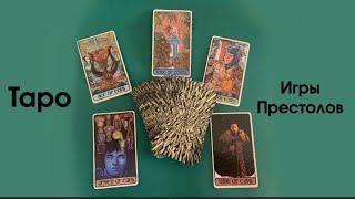 Распаковка новой колоды карт таро «ИГРЫ ПРЕСТОЛОВ».
