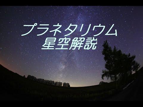 【睡眠用BGM】プラネタリウム 星空解説