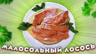 Малосольная лосось учимся готовить за 2 минуты Вкусная обстановка