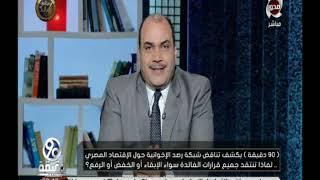 90دقيقه | يكشف تناقض شبكة رصد الإخوانية حول الإقتصاد المصرى