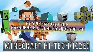 Minecraft Hi-Tech(IС2E).Источники энергий: начальный,средний,основной.#1