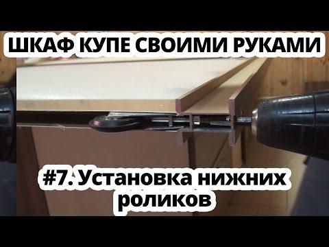 Шкаф купе своими руками #7 Установка нижних роликов раздвижных дверей