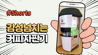 #Short 로봇 애니메이션 컵모양 커피자판기 cup-…