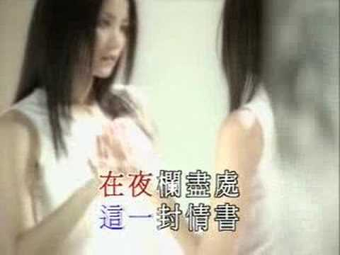 Faye wong-Love Letter to myself