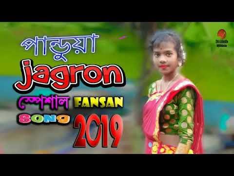 Pandua Jagoron Special Song || Rekha Tudu ||New Santali Fansan Song 2k19