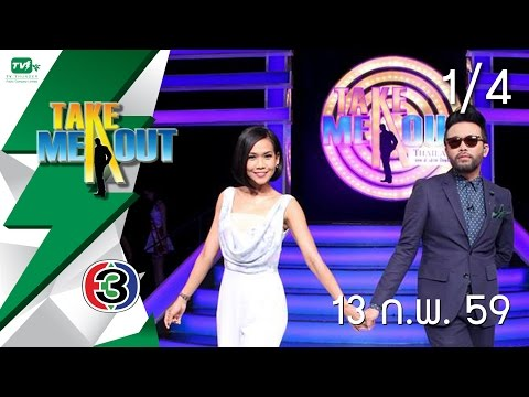 Take Me Out Thailand S9 ep.21 เฮง-บิ๊กเอ็ม 1/4 (13 ก.พ. 59)