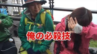 【富士登山】#5「酸素って大事 〜たかはしクライマーズハイ〜」 thumbnail
