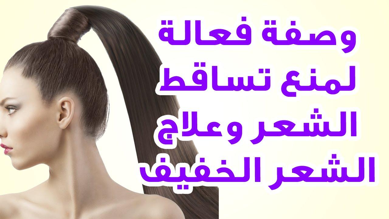 نتيجة بحث الصور عن لمنع تساقط الشعر