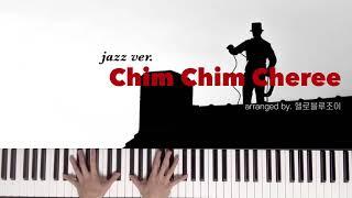 침침체리(Chim Ch…