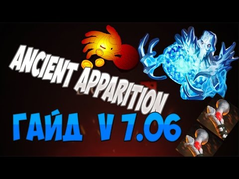 видео: Гайд по dota 2 - ancient apparition. Аппарат остужает пуканы))