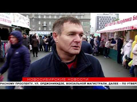 От сыра до шубы: что продают на белорусской ярмарке в Новосибирске