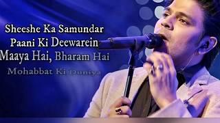 Sheeshe Ka Samundar|Paani Ki Deewarein full lyrical|Maya Hai Bharam Hai Mohabbat Ki Duniya|lyrics|