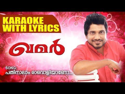 പതിനാലാം രാവൊളിയാണോ | Afsal New Album Song Karaoke With Lyrics | New Mappila Song Karaoke