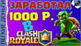КАК ЗАРАБОТАТЬ 1000 Рублей В CLASH ROYALE + | заработок с автоматическим выводом