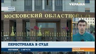 В московском областном суде произошла перестрелка