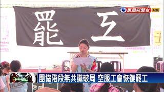 團協破局續罷工 長榮勞資7月2日二次協商-民視新聞