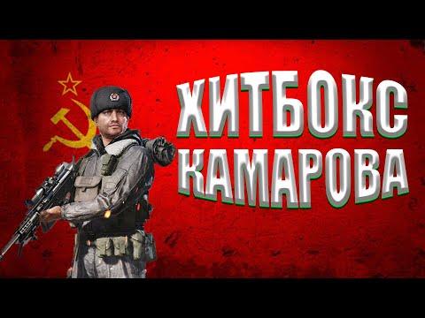 ХИТБОКС КАМАРОВА | ЛУЧШИЙ БЕСПЛАТНЫЙ ПЕРСОНАЖ | CALL OF DUTY MOBILE