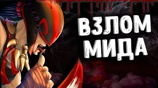 БЛАДСИКЕР МИДЕР ДОТА 2 - BLOODSEEKER MID POSITION DOTA 2