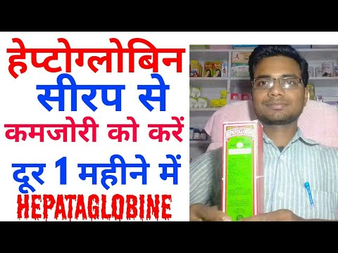 Hindi Hepatoglobine Syrup Review How To Gain Energy Best