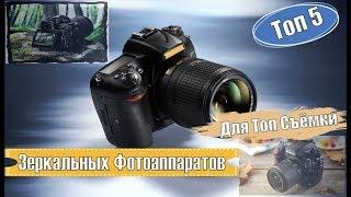 Топ 5 Зеркальных фотоаппаратов Битва Гаджетов