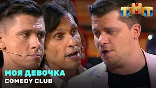 Comedy Club Разборка Гарик Харламов Тимур Батрутдинов Александр Ревва Марина Кравец
