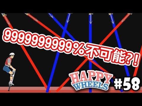 9999999999%不可能?!【HAPPY WHEELS】#58