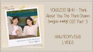 Yongzoo  용주 -  Think About You  The Third Charm  제3의 매력  Ost Part 3 Lyrics