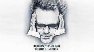 Владимир Пресняков – Слушая тишину альбом